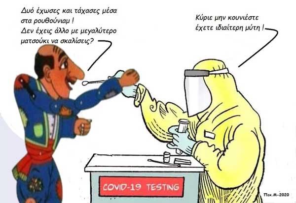Η φωτογραφία της ημέρας: Ο καραγκιόζης κάνει τεστ COVID 19