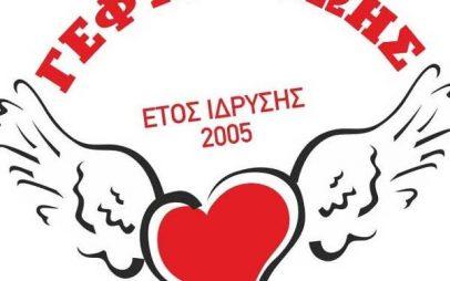 Σύλλογος Εθελοντών Αιμοδοτών Κοζάνης «Γέφυρα Ζωής»: «Λόγο covid-19 δεν συλλέγουμε ούτε στέλνουμε βλαστοκύτταρα μέχρι άρσης εντολής»