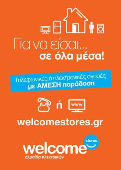 Welcome Stores Ιωαννίδης: «Τα καταστήματά μας θα σας εξυπηρετούν τηλεφωνικά»