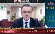 Δυο ευχάριστα νέα από το Γιώργο Κασαπίδη – Νέα δομή ιχνηλάτησης και δειγματοληψίας – Τι είπε για το νέο νοσοκομείο