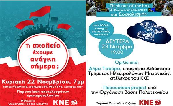 Διαδικτυακή δραστηριότητα Οργάνωσης Περιοχής Δυτικής Μακεδονίας της ΚΝΕ