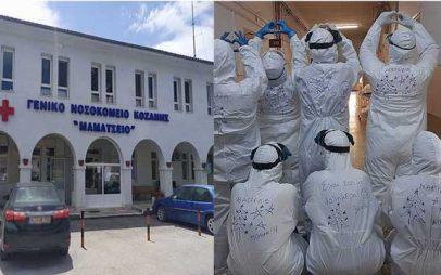 Ευχές και αισιοδοξία από τους εργαζόμενους του Μαμάτσειου Νοσοκομείου Κοζάνης