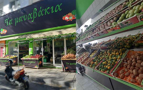 «Τα μαναβάκια»: Το μανάβικο της λαχαναγοράς της Κοζάνης