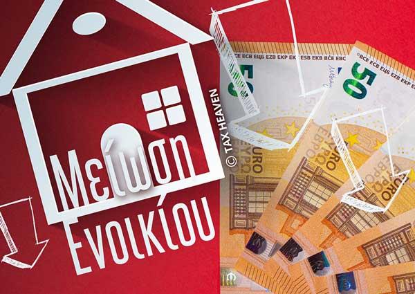 Μείωση ενοικίου 40% για την ΠΕ Κοζάνης το μήνα Οκτώβριο