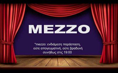 Με τον «Κατάδικο»(MEZZO) ξεκινά η προβολή παραστάσεων από το κανάλι του ΔΗΠΕΘΕ Κοζάνης
