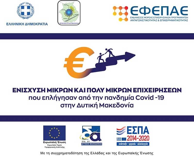 Από τις 27 Ιανουαρίου οι αιτήσεις για τη στήριξη Πολύ Μικρών και Μικρών Επιχειρήσεων που επλήγησαν από την πανδημία στη Δυτική Μακεδονία