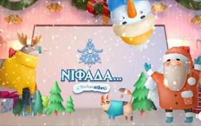 Virtual Χριστούγεννα… με τη Νιφάδα του Δήμου Εορδαίας (Βίντεο)
