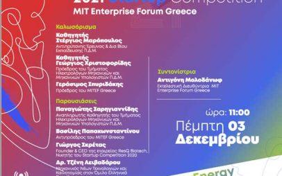 Πανεπιστήμιο Δυτικής Μακεδονίας | Διαδικτυακή Εκδήλωση MITEF Greece Startup Competition 2021, στις 03 Δεκεμβρίου 2020