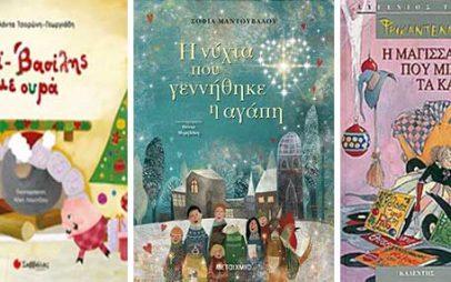 """Τα """"Βιβλιοπωλεία Πάπυρος'' μας ενημερώνουν για τα βιβλία που θα βρίσκονται σε προσφορά την εβδομάδα 16/11/2020 – 21/11/2020"""