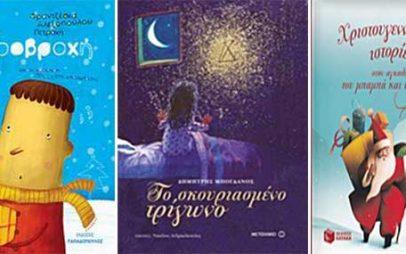 Τα «Βιβλιοπωλεία Πάπυρος» μας ενημερώνουν για τα βιβλία που θα βρίσκονται σε προσφορά την εβδομάδα 23-28/11/2020