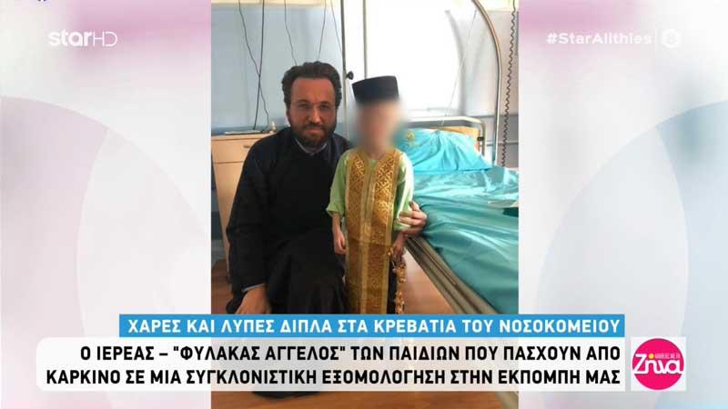 Ο πατήρ Νικόλαος, φύλακας -άγγελος των παιδιών με καρκίνο και η ιστορία του μικρού Λουκά από την Καστοριά –«Η υγεία μας δεν είναι αυτονόητο»