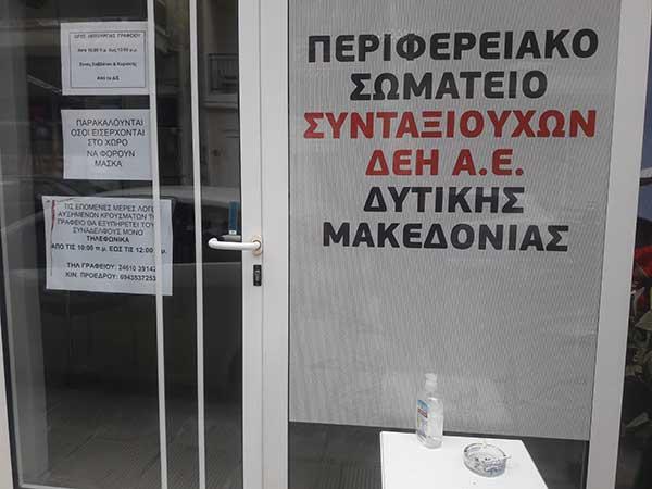 Περιφερειακό Σωματείο Συνταξιούχων Δ.Ε.Η. Α.Ε. Δυτ. Μακεδονίας: Οι πληρωμές των συντάξεων του Αυγούστου