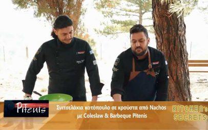 Τα μυστικά της κουζίνας συνεχίζονται με σνιτσελάκια κοτόπουλο σε κρούστα με σαλάτα & σως Πιτένης