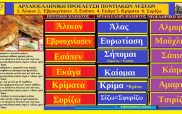 Λέξεις και φράσεις τη ποντιακής διαλέκτου με ρίζες από την αρχαιοελληνική διάλεκτο: Άλικον, Εβρουχνίασεν, Εσάπεν, Εκάγα, Κρίματα, Συρίζω