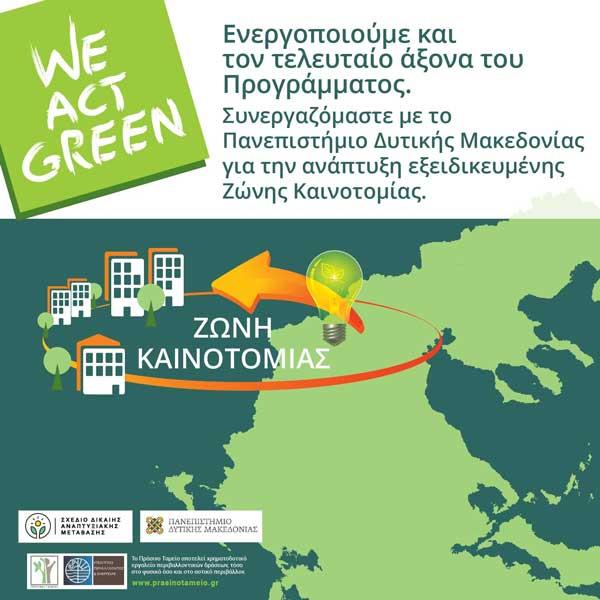 Πράσινο Ταμείο: Ανάπτυξη εξειδικευμένης Ζώνης Καινοτομίας σε συνεργασία με το Πανεπιστήμιο Δυτικής Μακεδονίας