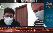 Ιορδάνης Ρωμιόπουλος: Με ανησυχεί η συμπεριφορά του ιού, είναι πιο μεταδοτικός, κάνει πιο βαριές λοιμώξεις – Στη Δεσκάτη έχει μολυνθεί το 1/3 του πληθυσμού, υπάρχουν πάνω από 400 κρούσματα, άρρωστοι δεν ερχόντουσαν για τεστ