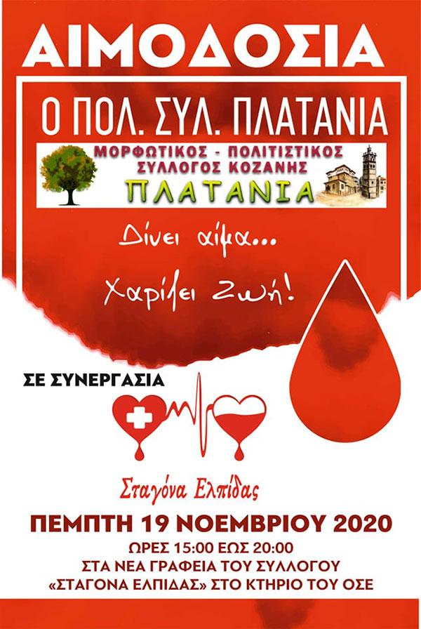 Σταγόνα Ελπίδας: Αιμοδοσία την Πέμπτη 19 Νοεμβρίου