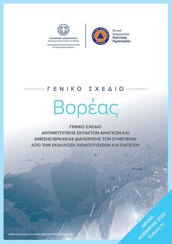 Το Σχέδιο «Βορέας» για την αντιμετώπιση εκδήλωσης χιονοπτώσεων και παγετού