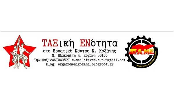 Κάλεσμα της Ταξικής Ενότητας στο προεδρείο του Εργατικoύ Κέντρου Κοζάνης για προκήρυξη 24ωρης Απεργίας στις 26 Νοέμβρη