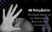 Μήνυμα Αντιπεριφερειάρχη Η. Τοπαλίδη: Παγκόσμια Ημέρα για την Εξάλειψη της Βίας κατά των Γυναικών _ Μένουμε σπίτι αλλά ΔΕΝ υπομένουμε τη βία