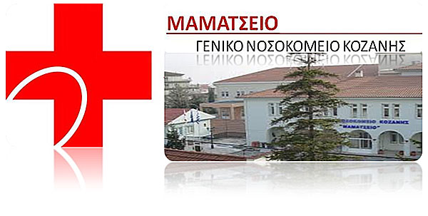 Κοζάνη: Αυτόνομο πνευμονολογικό τμήμα στο Μαμάτσειο Νοσοκομείο – 27 άτομα στην κλινική covid