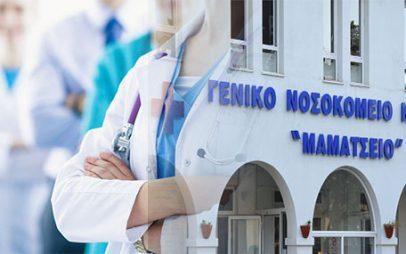 Με δυο αναισθησιολόγους έμεινε το Μαμάτσειο-Το Νοσοκομείο της Κοζάνης μένει ακάλυπτο