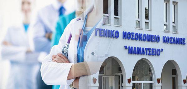 Η κατάσταση στο Μαμάτσειο Νοσοκομείο: Αναπληρώθηκαν τα κενά από τις παραιτήσεις των γιατρών, επέστρεψαν οι ασθενείς από το Σπινάρη