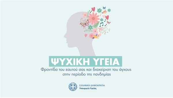 Υπουργείο Υγείας: Χρήσιμες συμβουλές για να προστατεύσουμε την ψυχική μας υγεία κατά την διάρκεια της πανδημίας