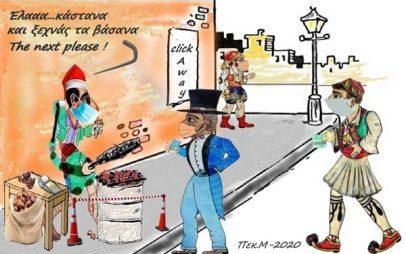 Το σκίτσο της ημέρας από τον Μιχάλη Πεκρίδη