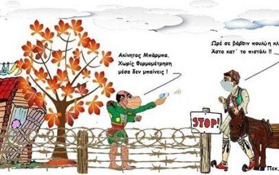 Το σκίτσο της ημέρας απο τον Μιχάλη Πεκρίδη