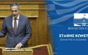Έγγραφο του Βουλευτή ΠΕ Κοζάνης Στάθη Κωνσταντινίδη για το Επίδομα Προβληματικών Περιοχών για τους υπαλλήλους του Δημοσίου και των Ο.Τ.Α. των πόλεων της Κοζάνης και της Πτολεμαΐδας