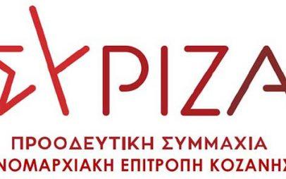 Θεματικές Ομάδες Πολιτισμού & Δικαιωμάτων Ν.Ε. Κοζάνης Σύριζα-Π.Ε.: Η στάση της κ. Μενδώνη απέναντι στο θέμα «Λιγνάδη» αποτελεί μνημείο πολιτικής δειλίας και απάτης