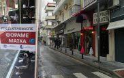 Άνοιγμα της αγοράς αύριο 18/1 στην Περιφέρεια Δυτικής Μακεδονίας