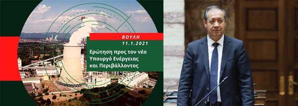 Ερώτηση του Γιώργου Αρβανιτίδη για την απόφαση περικοπής πόρων του Πράσινου Ταμείου που προορίζονται για την απολιγνιτοποίηση