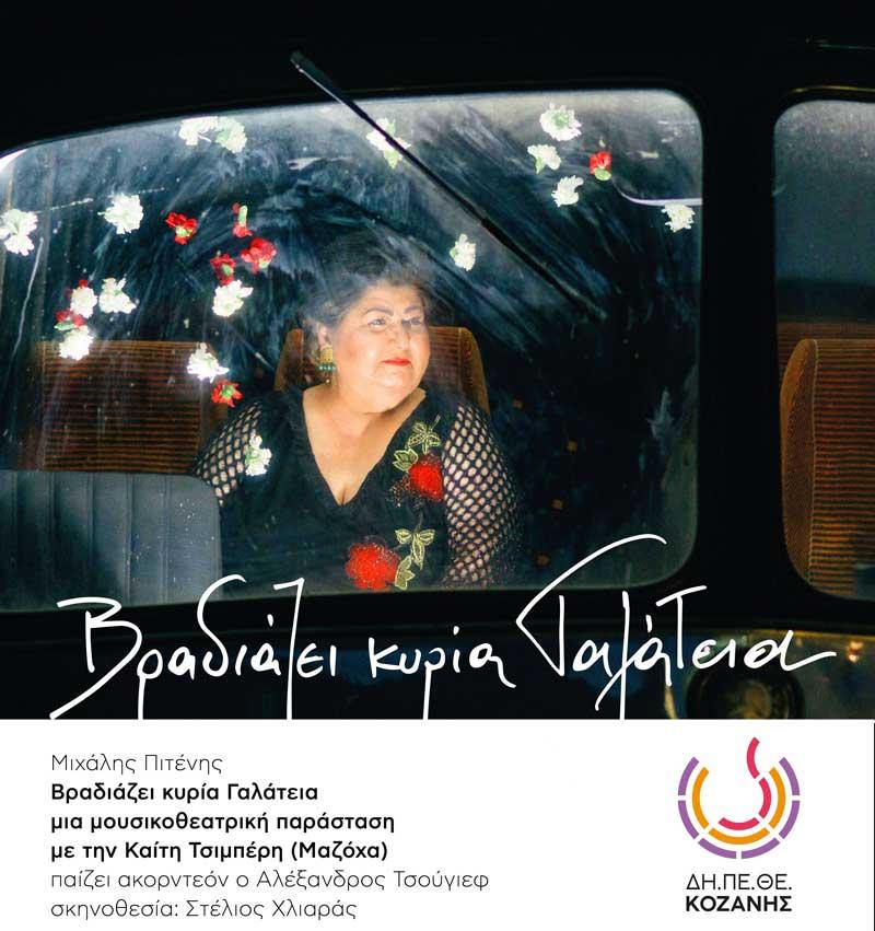 """""""Βραδιάζει κυρία Γαλάτεια""""-Την Τετάρτη 13 Ιανουαρίου από τις 19:00 & για 24 ώρες"""