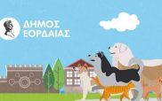 Ένταξη στο πρόγραμμα «ΦΙΛΟΔΗΜΟΣ ΙΙ» της Πράξης «Κατασκευή, επισκευή, συντήρηση και εξοπλισμός καταφυγίων αδέσποτων ζώων συντροφιάς Δήμου Εορδαίας»