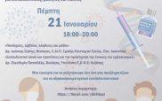 Πραγματοποιήθηκε η διαδικτυακή επιμορφωτική εκδήλωση με θέμα «COVID-19 και Εμβολιασμοί»