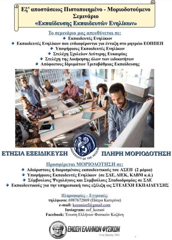 """Ένωση Ελλήνων Φυσικών Κοζάνης: Eξ' αποστάσεως πιστοποιημένο – μοριοδοτούμενο σεμινάριο """"Εκπαίδευσης Εκπαιδευτών Ενηλίκων"""""""