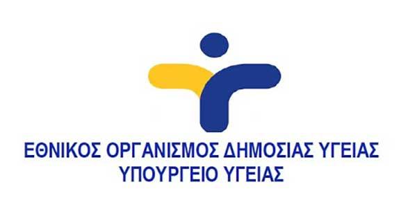 Η απάντηση του ΕΟΔΥ για τα ετεροχρονισμένα κρούσματα στην Π.Ε. Κοζάνης: Το ανωτέρω γεγονός δεν επηρέασε σε κανένα επίπεδο την εισήγηση για λήψη μέτρων περιορισμού της διασποράς του ιού – Έχει επιληφθεί η Εθνική Αρχή Διαφάνειας