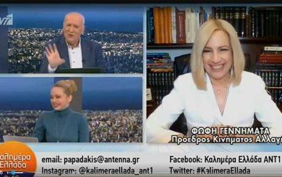 Η Φώφη Γεννηματά για τις καταγγελίες από την πολύπαθη Κοζάνη : Θα παρθούν αποφάσεις με λάθος στοιχεία