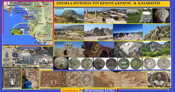 Κράγος, Λυκίων Κράγος , Σίδυμα , Καλαβάντια ,Αντιόχεια του Κραγου, Dodoyra Hisar,Guney κ.α.