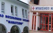 505 υγειονομικοί εμβολιάστηκαν στο Μαμάτσειο, 200 στο Μποδοσάκειο
