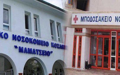 Γιατί οι ασθενείς από το Μαμάτσειο δεν πάνε στο Μποδοσάκειο και μεταφέρονται εκτός;
