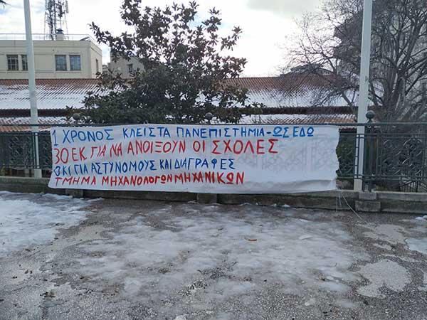 Πολύμορφες δράσεις φοιτητών των Τμημάτων του Πανεπιστημίου στην Κοζάνη για το άνοιγμα των σχολών τους και το νέο νομοσχέδιο του Υπουργίου Παιδείας