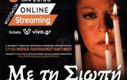Eπιστρέφει η παράσταση «Με τη Σιωπή «μέσω online streaming στις 15, 16 και 17 Ιανουαρίου