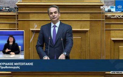 Κυριάκος Μητσοτάκης:To πρόστιμο για τους παραβάτες θα αυξηθεί από τα 300 στα 500 ευρώ-Επεκτείνονται τα επιδόματα ανεργίας, καλύπτεται το ενοίκιο και το Φεβρουάριο