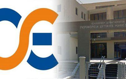 Ο ΟΣΕ μηνύει την Περιφέρεια Δυτικής Μακεδονίας για την μη ανακατασκευή των γεφυρών του ΟΣΕ και απαιτεί αποζημίωση 2 εκ ευρώ!