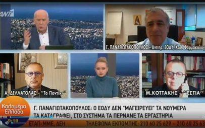 Γιώργος Παναγιωτακόπουλος, αντιπρόεδρος ΕΟΔΥ: «Έχει ένα δίκιο η Δυτική Μακεδονία, αλλά δυστυχώς έτσι είναι το σύστημα επιτήρησης-Μια περιοχή δεν θα κλείσει με αυτό το κριτήριο και μόνο…