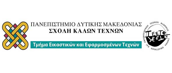 Πανεπιστήμιο Δυτικής Μακεδονίας: Δωρεά 5.200 τόμων από το Μουσείο Φρισύρα στη Σχολή Καλών Τεχνών