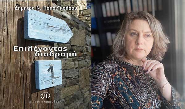 Μόλις κυκλοφόρησε το βιβλίο «Επιλέγοντας διαδρομή» της Δήμητρας Παπανικολάου από τις Εκδόσεις Παρέμβαση